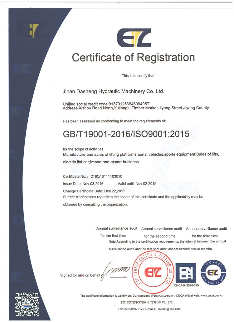 质量管理体系认证证书2.jpg